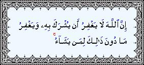 La peur du Shirk  Verset_48_4